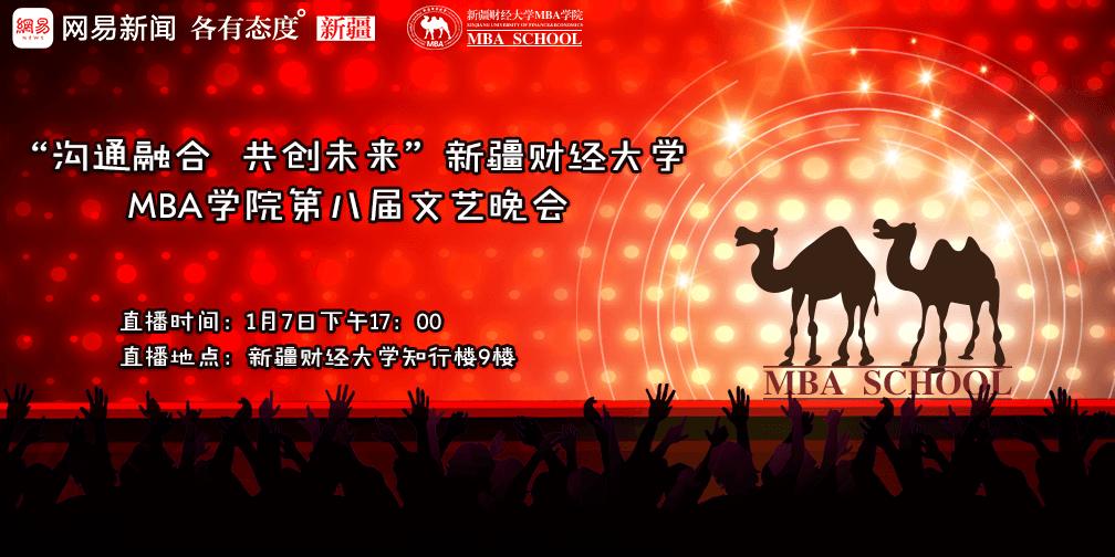 直播丨新疆财经大学MBA学院第八届文艺晚会