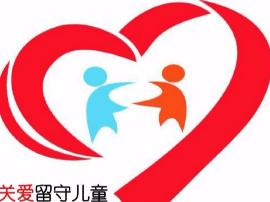 义马市:关爱留守儿童 放飞少年梦想