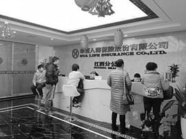 """华夏人寿保险女员工检举上司骚扰 遭""""被调动"""