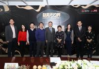 2017网易金翼奖白菜网站大全移民沙龙圆满落幕
