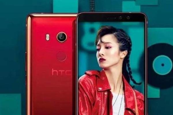 HTC U11 Eyes海报曝光