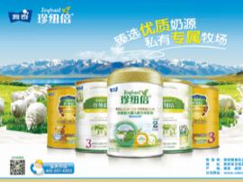 珍纽倍羊奶粉销量飙升 好营养获市场高度认可