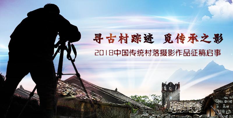 """""""2018中国传统村落保护(海南)国际高峰论坛"""" 摄影作品征"""