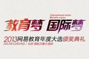 2013年金翼奖:教育梦·国际梦