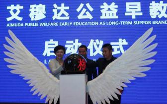 福建省首家公益早教落户福州 开启早教新模式