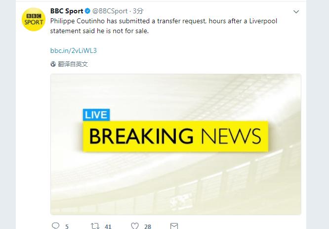 BBC确认库蒂尼奥提交转会申请