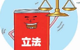 蚌埠未来五年立法规划出炉