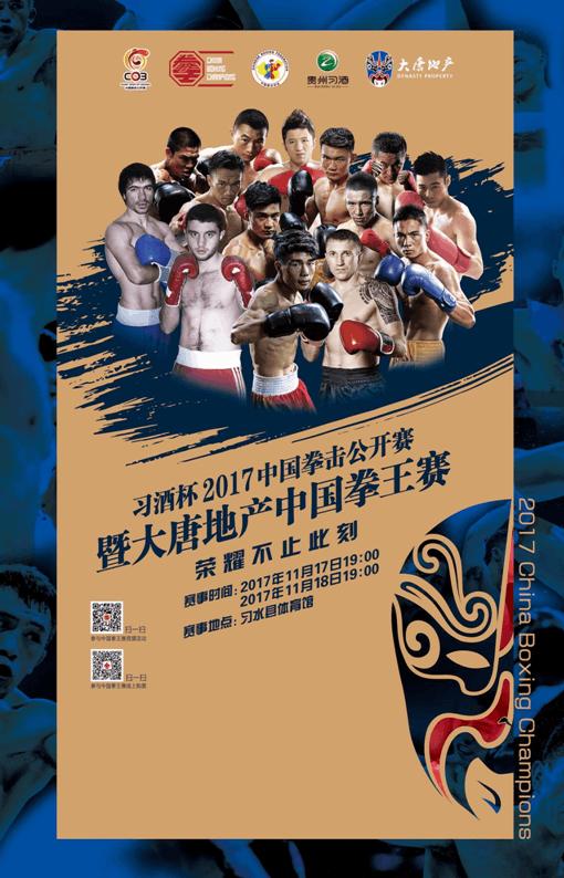 中国拳王齐聚圣地遵义习水 拳台激战传递革命精神