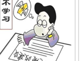 落实从严治党 邮储银行连江支行召开党风廉政宣传