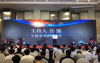 """""""凤凰行动""""宁波资本市场法律服务论坛成功举办"""