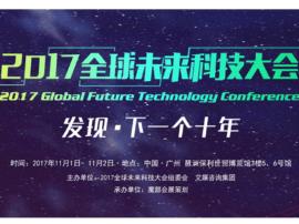2017全球未来科技大会将于11月1-2日盛大开启!