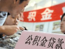 吉林省直住房公积金管理中心开通婚姻查询系统
