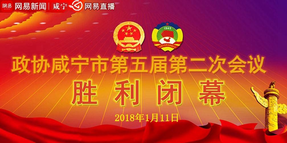 政协咸宁市第五届第二次会议 胜利闭幕