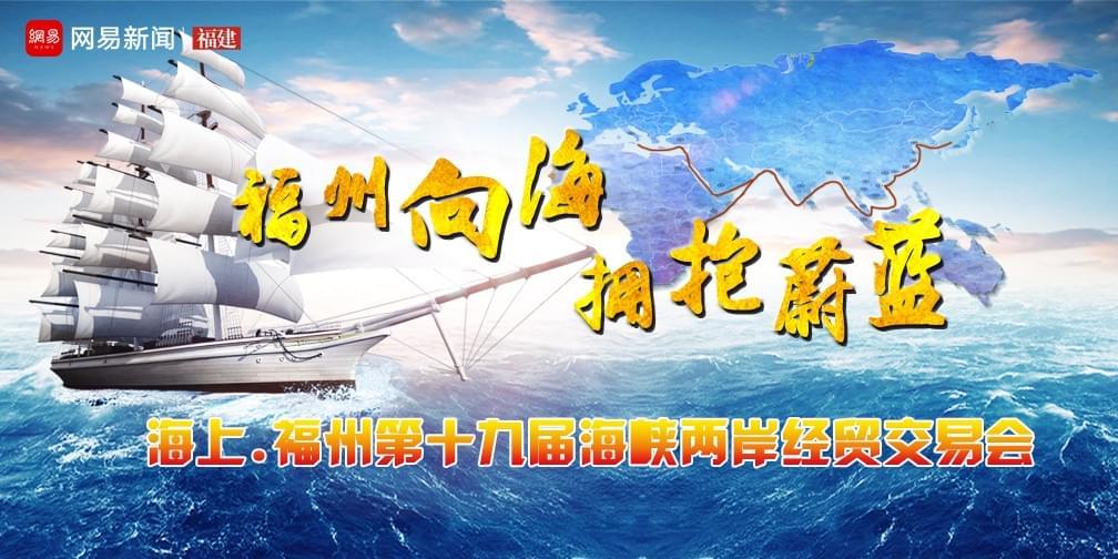 第十九届5·18海交会:福州向海 拥抱蔚蓝