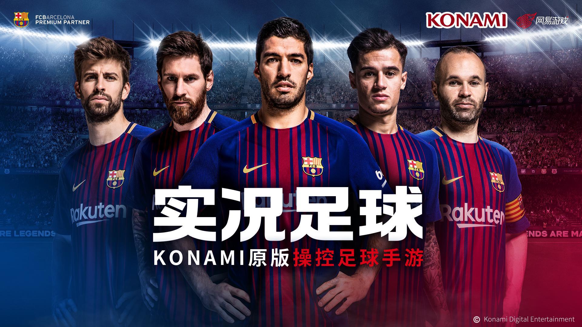 网易游戏与KONAMI达成战略合作 将推出《实况足球》等多款实况IP系列手游