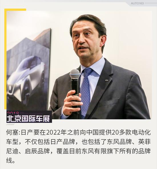 何塞:日产正筹导入全新聆风 新增20款新能源车