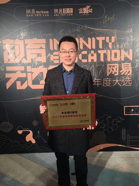 """老男孩IT教育荣获""""2017年度信赖职业教育品牌""""奖项"""