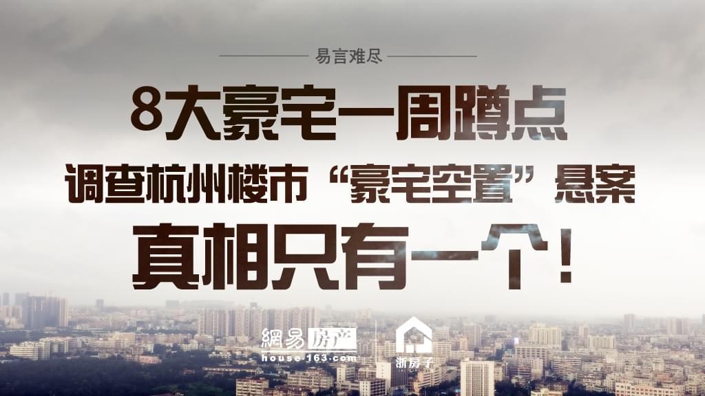 """8大豪宅一周蹲点 杭州楼市""""豪宅空置""""悬案调查"""