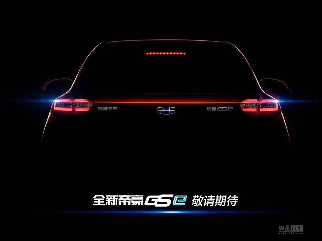 纯电动车型/年内发布 帝豪GSe预告图发布