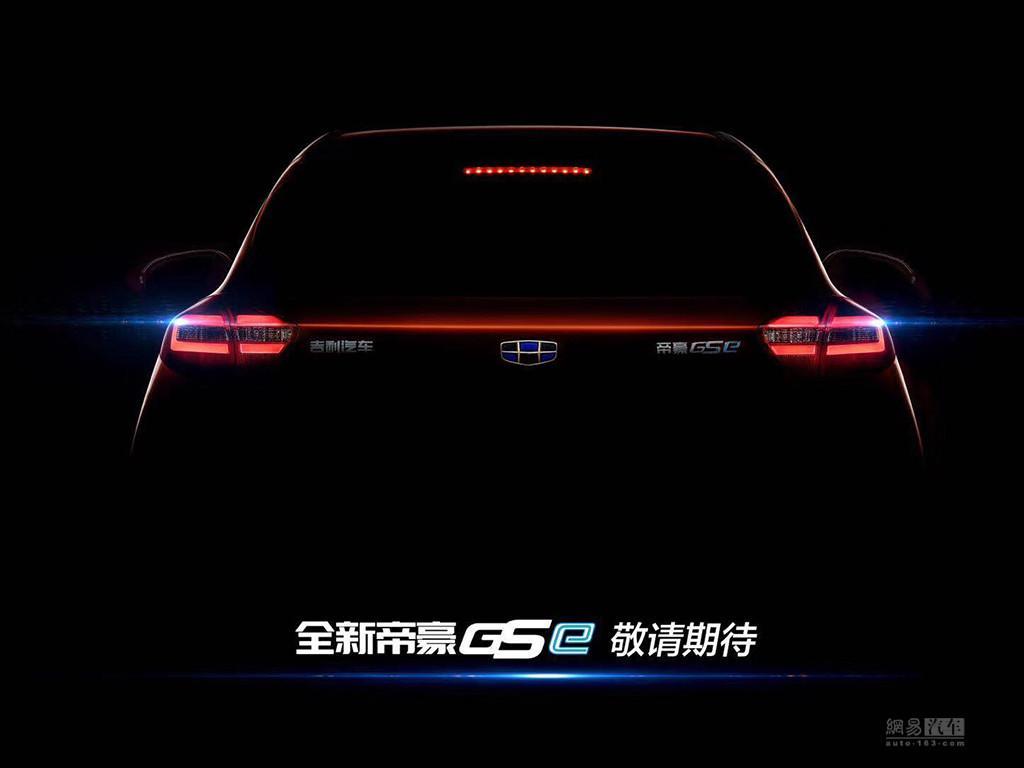 純電動車型/年內發布 帝豪GSe預告圖發布