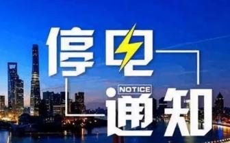 最新通知!沁源县5月21日停电时间改为5月24日