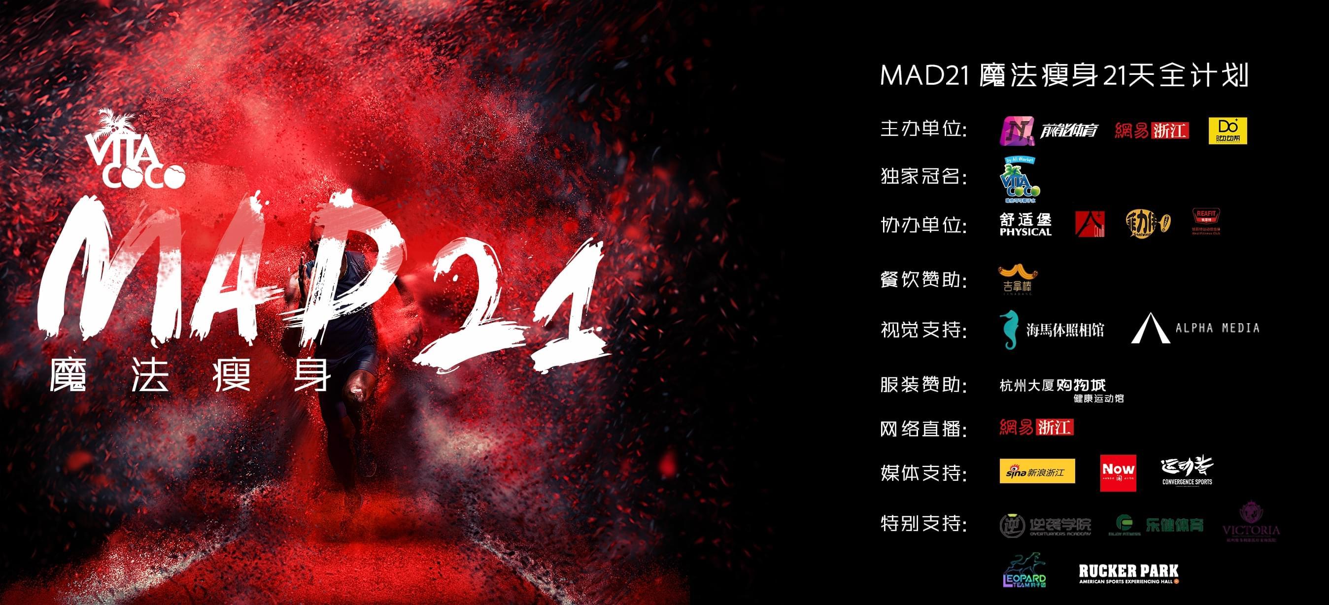 MAD21天闭幕式丨21天后,你已经是不一样的自己了