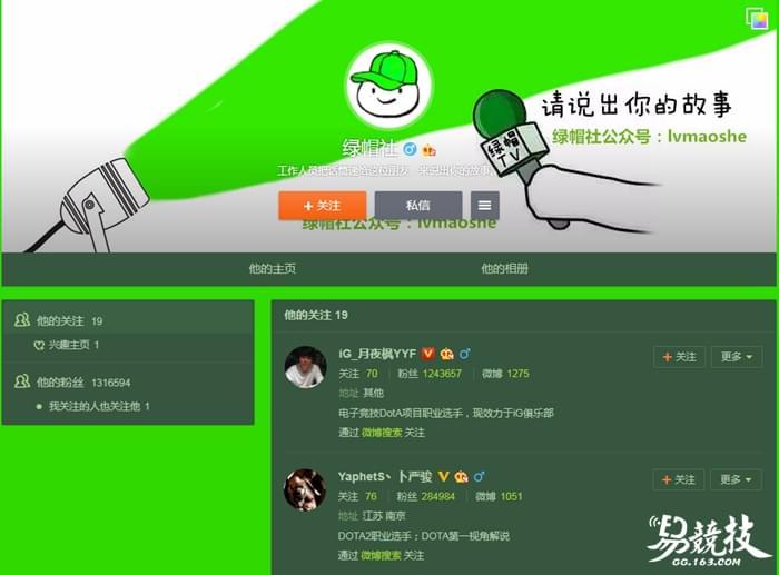 RUA!DOTA2主播一哥YYF 微博公开表示老婆出轨