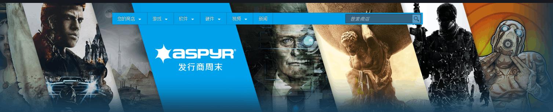 Steam周末特别优惠 《文明6》等多款大作2.5折起