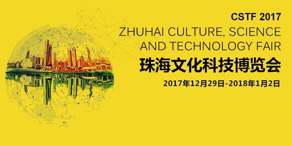 2017珠海文化科技博览会开幕式