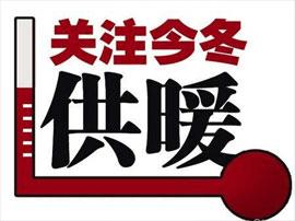 """淄博最新""""供暖地图""""出炉!34个小区供暖交费地点有变"""