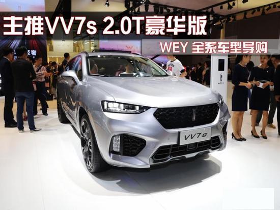 推VV7s 2.0T AT豪华型 WEY VV7全系导购