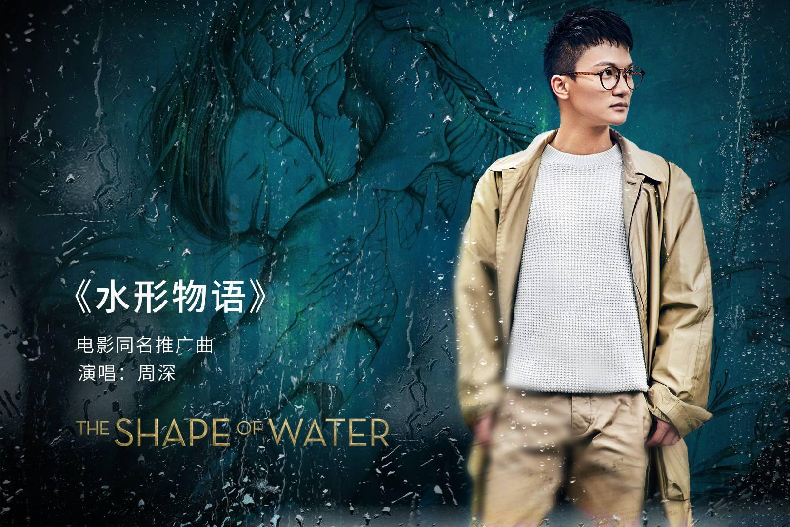 《水形物语》电影同名推广曲