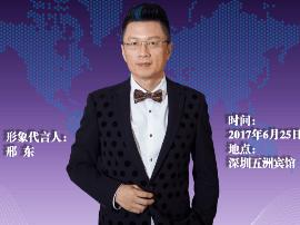 邢东出任《深圳首届国际创美艺术节暨国际创美高峰论坛