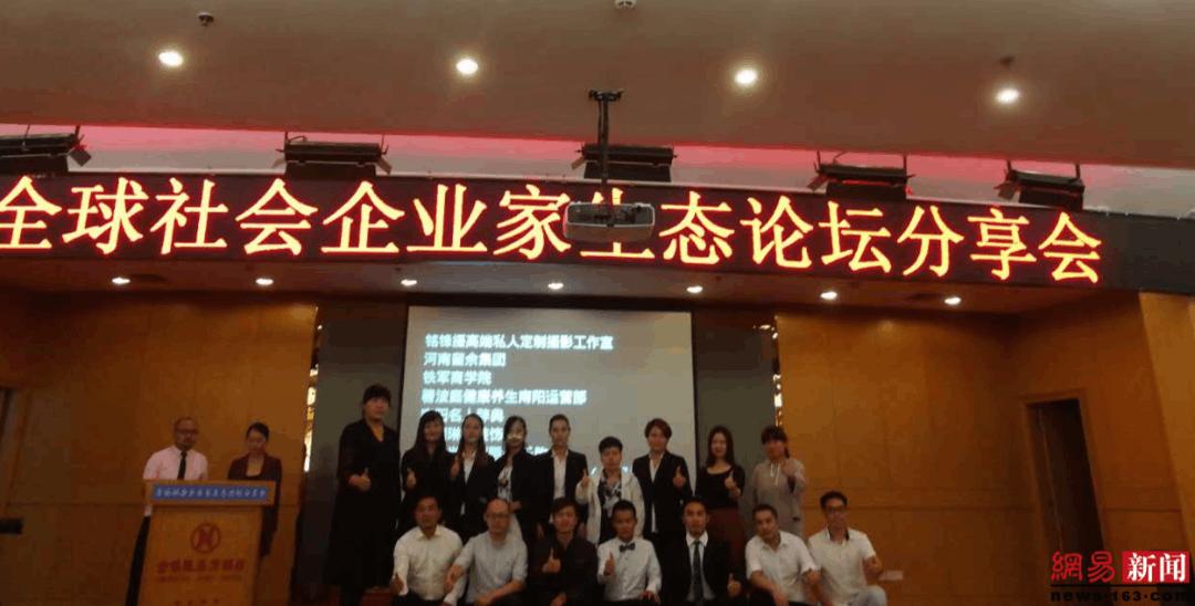 """金马会:打造南阳的""""全球社会企业家生态论坛"""""""