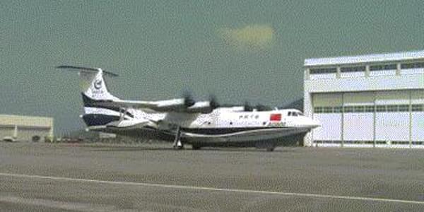 AG600大型水陆两栖飞机成功进行首次滑行