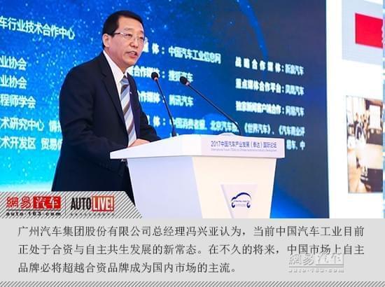 冯兴亚:自主品牌必将超越合资成为中国市场主流