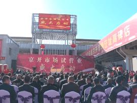 视频:京开市场迁址高碑店 商户相信未来会