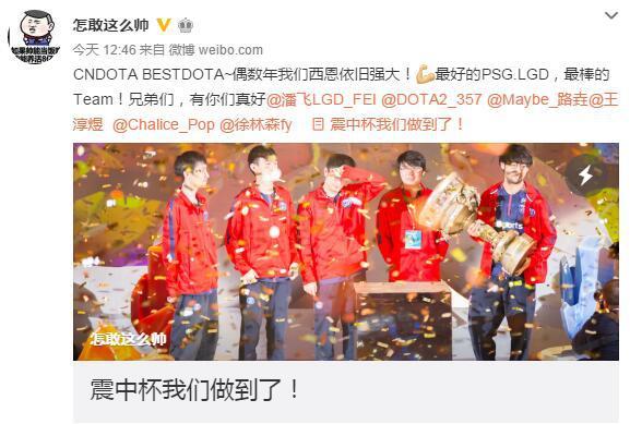 DOTA2 LGD领队发表长文:Ame称徐志雷是最好的Carry