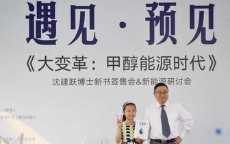《大变革:甲醇能源时代》一书在沪发布