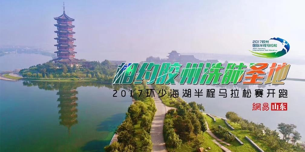 2017胶州环少海湖半程马拉松赛盛大开跑