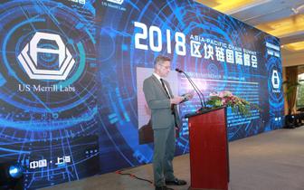 """""""双链融合""""2018区块链国际峰会上海站圆满落幕"""