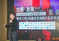 智能化知识产权平台权大师宣布完成5000万A轮融