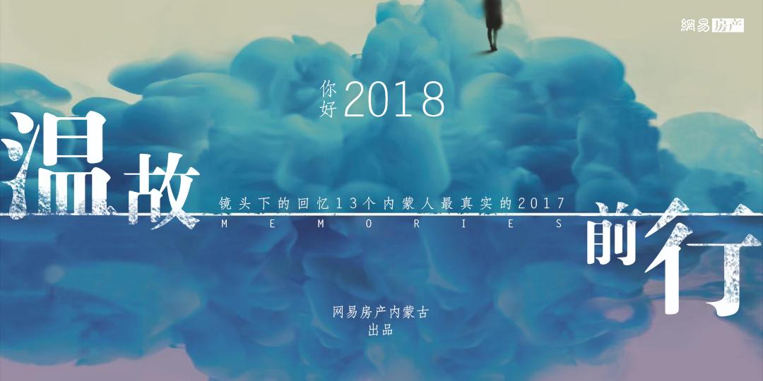 温故·前行 你好,2018
