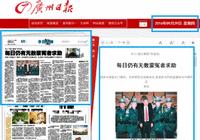 李昌钰vipabc开讲 颠覆传统新闻采写方式