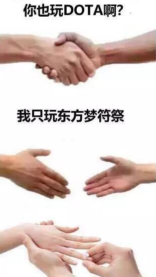 "DOTA2被""东方梦符祭""占领 说好的拯救西恩刀塔呢?"