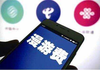 河北省将在7月1日前取消流量漫游费