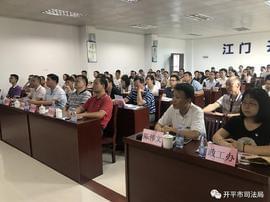 开平市司法局开展2017年纪律教育月专题学习