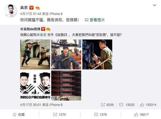 """微信群杀号论坛:《战狼2》惊现""""京刚狼""""!吴京吴刚组成新CP"""