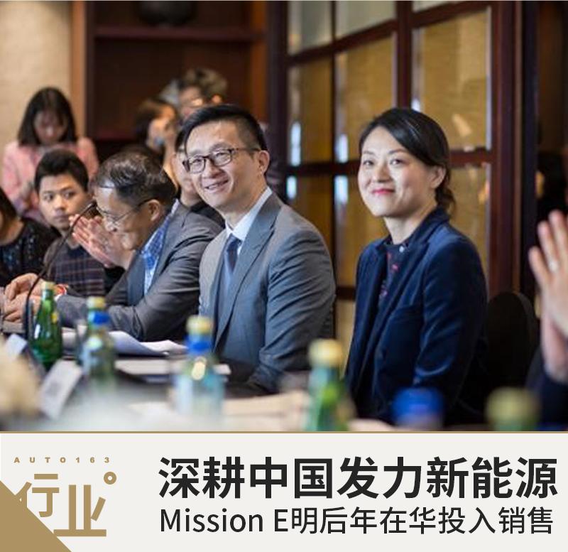 深耕中国发力新能源 Mission E明后年在华销售