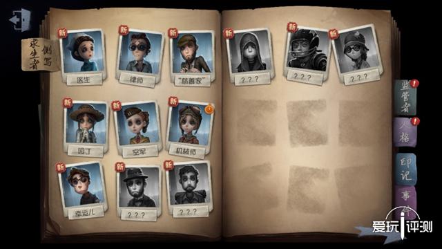 图3部分求生者角色需要通过游戏获得的线索来解锁